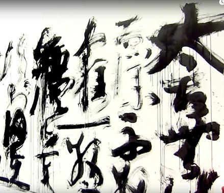 Modern Chinese Calligraphy of Lu Dadong