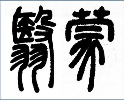 seal script by Deng Shiru